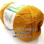 ไหมพรม Bamboo Cotton รหัสสี 848 สีน้ำตาล (สีพระ)