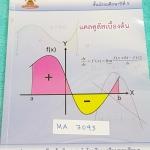 ►หนังสือเตรียมอุดม◄ MA 7095 หนังสือเรียน คณิตศาสตร์ เสริม 4 ระดับชั้น ม.5 แคลคูลัสเบื้องต้น Pre-Calculas มีสรุปสูตร และเนื้อหาเล็กน้อย ก่อนทำแบบฝึกหัด จดละเอียดครบเกือบทั้งเล่ม ตั้งใจเรียน