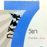หนังสือพี่หมุย คอร์สสอบตรง 7 วิชา ไทย-สังคม ปี 2556