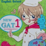 New Gat 1 ครูสมศรี