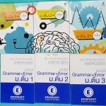 ►ครูพี่แนน Enconcept◄ ENG 500Z ครบเซ็ท 6 เล่ม หนังสือกวดวิชาภาษาอังกฤษ Grammar ระดับชั้น ม.ต้น ในเซ็ทมีหนังสือเรียน 3 เล่ม ,หนังสือแบบฝึกหัด 3 เล่ม ในหนังสือเรียนเล่ม 1,2 ใหม่เอี่ยม ไม่มีรอยเขียน เล่ม 3 มีจดเยอะ ทุกเล่มมี Tips & Tricks เทคนิคลัดในการดูหลั