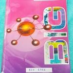 ►อ.บิ๊ก◄ BIG 1366 เคมี ม.ปลาย โครงสร้างอะตอม แนวโน้มตารางธาตุ ปริมาณสารสัมพันธ์ 1 จดเกินครึ่งเล่ม มีจดเนื้อหาแทรกเพิ่มเติม จดปากกาสีและดินสอ จดเป็นระเบียบ ด้านหลังมีเฉลย เล่มหนาใหญ่มาก