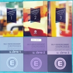 ►ครูพี่แนน Enconcept◄ ENG 400T ครบเซ็ท คอร์สภาษาอังกฤษ Grammar ม.ปลาย 6 เล่ม ในเซ็ทมีหนังสือเรียนเล่ม 1-3 ,แบบฝึกหัดเล่ม 1-3 รวมทั้งหมด 6 เล่ม มีเทคนิคลัด Trick & Tips ของครูพี่แนนมากมาย ทำให้ท่องจำแกรมม่าต่างๆได้อย่างง่ายดาย ในหนังสือเรียนเล่ม 1 มีจดละเอ