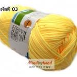 ไหมพรม คอตตอลมายด์ รหัสสี 03 สีเหลือง