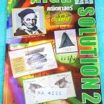►อ.โต้ง◄ MA 4122 คณิตศาสตร์ High solution 2 จำนวนและจำนวนจริง ระบบสมการและพหุนาม ความน่าจะเป็น สถิติ จดครบเกือบทั้งเล่ม ลายมือน้องผู้หญิง จดเรียบร้อยเป็นระเบียบ จดละเอียด ตั้งใจเรียน #มีจดวิธีลัด #เทคนิคลัดหลายสูตร เล่มหนาใหญ่มาก