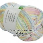 ไหมพรม Bamboo Cotton สีเหลือบ รหัสสี M23