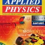 หนังสือกวดวิชา Applied Physics Review กลศาสตร์