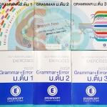 ►ครูพี่แนน Enconcept◄ ENG 5009 ภาษาอังกฤษ ม.ต้น ครบเซ็ท 6 เล่ม ม.1-2-3 ในหนังสือเรียนเล่ม 1-3 มีจดเล็กน้อย มีหลักสำคัญในการดู Grammar ต่างๆ มีข้อสังเกตเล็กๆน้อยๆที่ไม่ควรมองข้าม มีสรุปการใช้ Tense ของ ม.ต้น ทั้งหมด เล่ม 1,3 มี Answer Key เฉลยด้านหลัง เล่ม