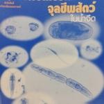 โพรโทซัวและจุลชีพสัตว์ในน้ำจืด มหาวิทยาลัยเกษตรศาสตร์