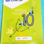 ►พี่แท็ป เอเลเวล◄ MA 1570 คณิตศาสตร์ ม.ต้น เล่ม 10 พาราโบลา มีจดครึ่งเล่ม จดละเอียด มีเทคนิค ข้อควรรู้ ข้อสังเกตการทำโจทย์มากมาย ในหนังสือมีรวบรวมข้อสอบตะลุยโจทย์การแข่งขันจากสนามสอบดังๆหลายแห่งเช่น เพชรยอดมงกุฎ ข้อสอบทุนหลวง ข้อสอบชิงถ้วยพระราชทาน เตรียม