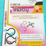 ►สอบเข้าเตรียมอุดม◄ CHE 6263 เคมีอ.มู ตะุลุยโจทย์เตรียม มีสรุปเนื้อหาและตะลุยโจทย์เคมีเข้าเตรียมอุดมศึกษา เนื้อหาพิมพ์สมบูรณ์ทั้งเล่ม ส่วนโจทย์มีจดเฉลยครบทุกข้อ