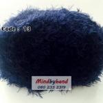 ไหมพรมปะการัง รหัสสี 13 สีน้ำเงิน