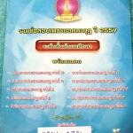 [เพชรยอดมงกุฎ] KING A731 หนังสือเพชรยอดมงกุฎ รวมข้อสอบเพชรยอดมงกุฎ ปี 2557 วิชาคณิตศาสตร์ วิทยาศาสตร์ ฟิสิกส์ เคมี ชีววิทยา ภาษาไทย ภาษาอังกฤษ พระพุทธศาสนา ประวัติศาสตร์ เศรษฐศาสตร์ ระดับชั้น ม.1-ม.6 พร้อมเฉลยครบทุกข้อครบทุกวิชา ในหนังสือมีเขียนเล็กน้อย เ