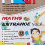 หนังสือเรียนพิเศษ อ.สมัย Math For Entrance Vol.1 พร้อมเฉลยและวิธีทำอย่างละเอียด