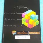 ►G-Student◄ MA 7652 สรุปเนื้อหา ม.4-ม.5 วิชาคณิตศาสตร์ มีสรุปสูตรสำคัญทั้งหมด เน้นเนื้อหา มีโจทย์แบบฝึกหัด หนังสือใหม่เอี่ยม ไม่มีรอยขีดเขียน