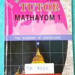►เดอะติวเตอร์◄ TH 7010 ภาษาไทย ม.1 หลักภาษา วรรณคดี สรุปการใช้หลักภาษา และวรรณคดีไทยเรื่องต่างๆ มีแบบฝึกหัดประจำบทพร้อมเฉลย
