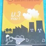 ►พี่โอ๋โอพลัส◄ SCI 4722 หนังสือกวดวิชา วิทยาศาสตร์ ม.3 เทอม 1 เนื้อหาตีพิมพ์สมบูรณ์ทั้งเล่ม มีแบบฝึกหัดและเฉลยพร้อม มีจดเกินครึ่งเล่ม #มีเน้นจุดที่ออกสอบมาก #จุดที่ต้องจำ เล่มหนาใหญ่