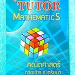 ►The Tutor◄ หนังสือสอบเข้า ม.4 สอบเข้าเตรียมอุดม วิชาคณิตศาสตร์ เล่มสรุปเนื้อหา มีสรุปเนื้อหาสำคัญ สิ่งที่น่าสนใจ ข้อควรจำ มีโจทย์ประกอบทุกบท ด้านหลังมีเฉลย หนังสือใหม่เอี่ยม