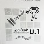 พี่โอ๋โอพลัส กวดเข้มเข้า ม.1 เล่ม 5 วิชาคณิตศาสตร์ วิทยาศาสตร์