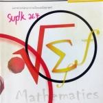 หนังสือกวดวิชาพี่ Sup'k คณิตศาสตร์ ม.4 เทอม 1