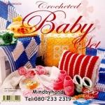 หนังสือ Crochet Baby set