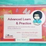 ►ครูอิง◄ ENG 8235 หนังสือเรียนวิชาภาษาอังกฤษ Advanced Learn & Practise คอร์สฝึกทำโจทย์ระดับยาก ม.ปลาย เหมาะสำหรับน้องๆที่ต้องการเพิ่มเกรดที่โรงเรียน และเตรียมตัวสอบแข่งขัน มีจดเล็กน้อย มีโจทย์หลากหลายแนว เช่น Reading , Speed reading,Cloze,Short cloze,Sent