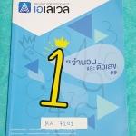 ►พี่แท็ป เอเลเวล◄ MA 7201 คณิตศาสตร์ ม.ต้น เล่ม 1 จำนวนและตัวเลข จดเกินครึ่งเล่ม จดละเอียด มีเทคนิค ข้อควรรู้ ข้อสังเกตการทำโจทย์มากมาย ในหนังสือมีรวบรวมข้อสอบตะลุยโจทย์การแข่งขันจากสนามสอบดังๆหลายแห่งเช่น เพชรยอดมงกุฎ ข้อสอบทุนหลวง ข้อสอบชิงถ้วยพระราชทาน