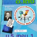 ►อ.โต้ง◄ MA 8235 หนังสือเรียนพิเศษ วิชาคณิตศาสตร์ ม.ปลาย ม.5 เทอม 1 ฟังก์ชั่นเอกซ์โพเนนเชียล มีสรุปสูตรและโจทย์แบบฝึกหัด จดครบเกือบทั้งเล่ม จดละเอียด หนังสือเล่มหนาใหญ่