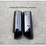 ฝาครอบโช๊ค CRYSTAL สีดำประกาย