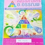 ►อ.อรรณพ◄ MA 5212 Advanced Math Course คณิตศาสตร์ ม.1 เทอม 1 ทฤษฎีจำนวน หนังสือรวมโจทยฺ์ขั้นยากสำหรับเด็ก ม.1 เหมาะสำหรับนักเรียนที่มีพื้นฐานมาก่อน จดครบเกือบทั้งเล่ม จดละเอียดมาก มีสรุปสูตรคณิต ม.1 โจทย์เยอะมาก มีจดเทคนิคเวลาเจอโจทย์แปลกๆต้องทำยังไง มีจด