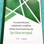 ►สอบเข้าม.1◄ SCI A808 บ้านบดินทร์ติวเตอร์ หนังสือกวดวิชาสอบเข้า ม.1 คอร์สตติวเข้ม + ตะลุยโจทย์ Gifted Plan B วิชาวิทยาศาสตร์ เล่มหนังสือเรียน มีสรุปเนื้อหาสำคัญครบทุกบทเพื่อเตรียมตัวสอบเข้า ม.1 ร.ร.ดัง มีแนวข้อสอบวิชาวิทยาศาสตร์ Gifted สอบเข้า ม.1 มีจดเฉล