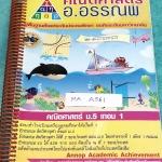 ►อ.อรรณพ◄ MA A561 หนังสือเรียน คณิตศาสตร์ ม.5 เทอม 1 จดครบเกือบทั้งเล่ม จดละเอียดมาก จดด้วยปากกาสีและดินสอ มีจดเทคนิคลัด สูตรลัด และกฎสำคัญ หนังสือเล่มหนาใหญ่มาก หนังสือใส่ปกสันเกลียว เปิดอ่านง่าย
