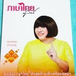 ►ครูลิลลี่◄ TU 3144 ติวเข้มภาษาไทย โค้งสุดท้ายเข้าเตรียมอุดม จดครบทั้งเล่ม จดละเอียดมาก มีเน้นจุดที่ควรท่องจำ อ.ลิลลี่สรุปเนื้อหาเป็นข้อๆ มีเก็งข้อสอบที่ชอบออกสอบบ่อยๆ อ่านง่าย เข้าใจง่าย ท่องจำแล้วไปใช้สอบได้เลย