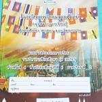►หนังสือเรียน ร.ร.เตรียมอุดม◄ SO A250 หนังสือเรียน วิชาสังคม กลุ่มสาระการเรียนรู้สังคมศึกษา ศาสนา และวัฒนธรรม ระดับชั้น ม.6 ภาคเรียนที่ 2 มีรอยไฮไลท์สีเน้นข้อความสำคัญหลายหน้า เนื้อหาตีพิมพ์สมบูรณ์ทั้งเล่ม