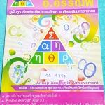 ►อ.อรรณพ◄ MA 4433 คณิตศาสตร์ Advanced Math Course ม.2 เทอม 1 อัตราส่วนร้อยละ พหุนาม เลขยกกำลัง มีจดด้วยดินสอบางหน้า จดละเอียด หนังสือหนา 20.1* 29 *0.7 ซม.