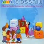 หนังสือกวดวิชา อ.อรรณพ วิชาคณิตศาสตร์ ม.4 เทอม 2
