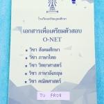 ►ร.ร.เตรียมอุดมศึกษา◄ TU FR08 หนังสือเอกสารเพื่อเตรียมตัวสอบ O-NET 5 วิชาหลัก วิชาสังคม ภาษาไทย ภาษาอังกฤษ วิทยาศาสตร์ คณิตศาสตร์ จัดทำโดยกลุ่มสาระการเรียนรู้กลุ่มต่างๆภายใน ร.ร.เตรียมอุดมศึกษา ในหนังสือมีสรุปเนื้อหา แบบฝึกหัด และมีเฉลยด้านหลังทุกวิชา ยกเ