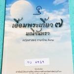 ►สอบเข้าเตรียมอุดม◄ TU 6919 เอื้อมพระเกี้ยว 7 มณีจันทรา เรียบเรียงโดย น.ร.ในโครงการพัฒนาศักยภาพด้านคณิตศาสตร์รุ่นที่ 13 โรงเรียนเตรียมอุดมศึกษา หนังสือสรุปเนื้อหาสำคัญวิชาคณิตศาสตร์ ภาษาไทย สังคม พร้อมแบบฝึกหัดและคำอธิบายเฉลยละเอียด มีเนื้อหาเพื่อเตรียมสอ