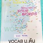 ►ครูพี่แนน Enconcept◄ ENG 9539 หนังสือกวดวิชา Vocab ม.ต้น จดครบเกือบทั้งเล่ม จดละเอียด มีเทคนิคลัดในการ scan คำศัพท์ ,การมองหาจุดเด่นของคำศัพท์ ด้านหลังมี Answer Key เฉลย
