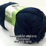 ไหมพรม Bamboo Cotton รหัสสี 919 สีน้ำเงินกรมท่า