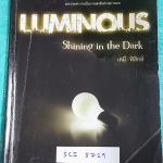 ►หนังสือรุ่นพี่เตรียมอุดม◄ SCI 5729 Luminous : Shining in the dark หนังสือสรุปเนื้อหาสาระการเรียนรู้วิชาเคมี ฟิสิกส์ โดยคณะนักเรียนโรงเรียนเตรียมอุดมศึกษา มีสรุปเจาะเนื้อหาวิชเคมีและฟิสิกส์โดยเฉพาะ มี Tips เทคนิคลัดในการทำข้อสอบแทรกอยู่หลายข้อ มีโจทย์แบบฝ