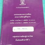 ►หนังสือเตรียมอุดม◄ TH FR03 หนังสือเรียน วิชาภาษาไทย ม.6 เนื้อหาตีพิมพ์ครบถ้วน แบบฝึกหัดมีจดเฉลยบางข้อ