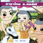 ►อ.กอล์ฟ◄ TH A337 ตะลุยโจทย์ภาษาไทย สอบเข้า ม.4 มีสรุปเนื้อหาสำคัญ และแนวข้อสอบ เนื้อหาตีพิมพ์สมบูรณ์ทั้งเล่ม โจทย์มีจดเฉลยบางข้อ อาจารย์มีเน้นจุดที่ควรระวัง จุดที่น่าสนใจ และหลักการจำที่สำคัญ หนังสือเล่มหนาใหญ่มาก