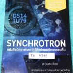 ►หนังสือวิทย์ ม.ต้น◄ TU A265 Synchrotron หนังสือวิทยาศาสตร์ระดับชั้น ม.ต้น เรียบเรียงโดยนักเรียนในโครงการพัฒนาศักยภาพ ร.ร.เตรียมอุดมศึกษา มีสรุปเนื้อหาวิชาวิทยาศาสตร์ ม.ต้น ทั้งหมด เนื้อหาอัดแน่นครบทุกวิชาทั้งเคมี ฟิสิกส์ ชีวะ โลกและดาราศาสตร์ ด้านหลังมีโ