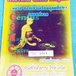 ►สอบเข้า ม.4◄ TU 1167 หนังสือกวดวิชา สถาบัน GSMC วิชาภาษาไทย Gifted Program กวดเข้มเข้า ร.ร.เตรียมอุดมศึกษา เทอมปลาย มีสรุปเนื้อหา โจทย์แบบฝึกหัดทบทวน มีหลักสังเกตที่สำคัญหลายจุด จดครบเกือบทั้งเล่ม หนังสือเล่มใหญ่