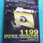 ►The Brain◄ หนังสือกวดวิชา The Brain วิชาคณิตศาสตร์ 1,199 Review Problems เล่มใหม่เอี่ยม ไม่มีรอยขีดเขียน พร้อมเฉลยและวิธีทำอย่างละเอียด ในหนังสือมีโจทย์แบบฝึกหัด 1,199 ข้อพร้อมเฉลย คำอธิบายและวิธีทำอย่างละเอียด เหมาะสำหรับนักเรียนชั้น ม.ปลาย และผู้เตรียม