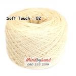 ไหมซอฟท์ทัช (Soft Touch) สี 02 ครีมขาว