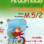 หนังสือกวดวิชายูเรก้า คณิตศาสตร์ ม.5 เทอม 2