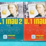 ►อ.โต้ง◄ MA 193R คณิตศาสตร์ ม.1 เทอม 2 เล่ม 1+2 มีสรุปสูตรและโจทย์แบบฝึกหัดประจำบท เนื้อหาตีพิมพ์สมบูรณ์ จดครบเกือบทั้งเล่ม จดละเอียด มีสูตรลัดและเทคนิคลัดของอาจารย์ หนังสือเล่มหนาใหญ่มาก