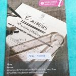 ►หนังสือเตรียมอุดม◄ MA 1008 เซียนคณิตพิชิตโจทย์ EXIMIUS จัดทำโดยโครงการพัฒนาศักยภาพนักเรียนที่มีความสามารถพิเศษทางคณิตศาสตร์ ร.ร.เตรียมอุดมศึกษา ในหนังสือมีแบบทดสอบทั้งหมด 7 ชุด ทุกชุดมีเฉลยละเอียด แสดงวิธีทำอย่างละเอียดทุกข้อ บางข้อเฉลยยาวเต็ม 1 หน้ากระด